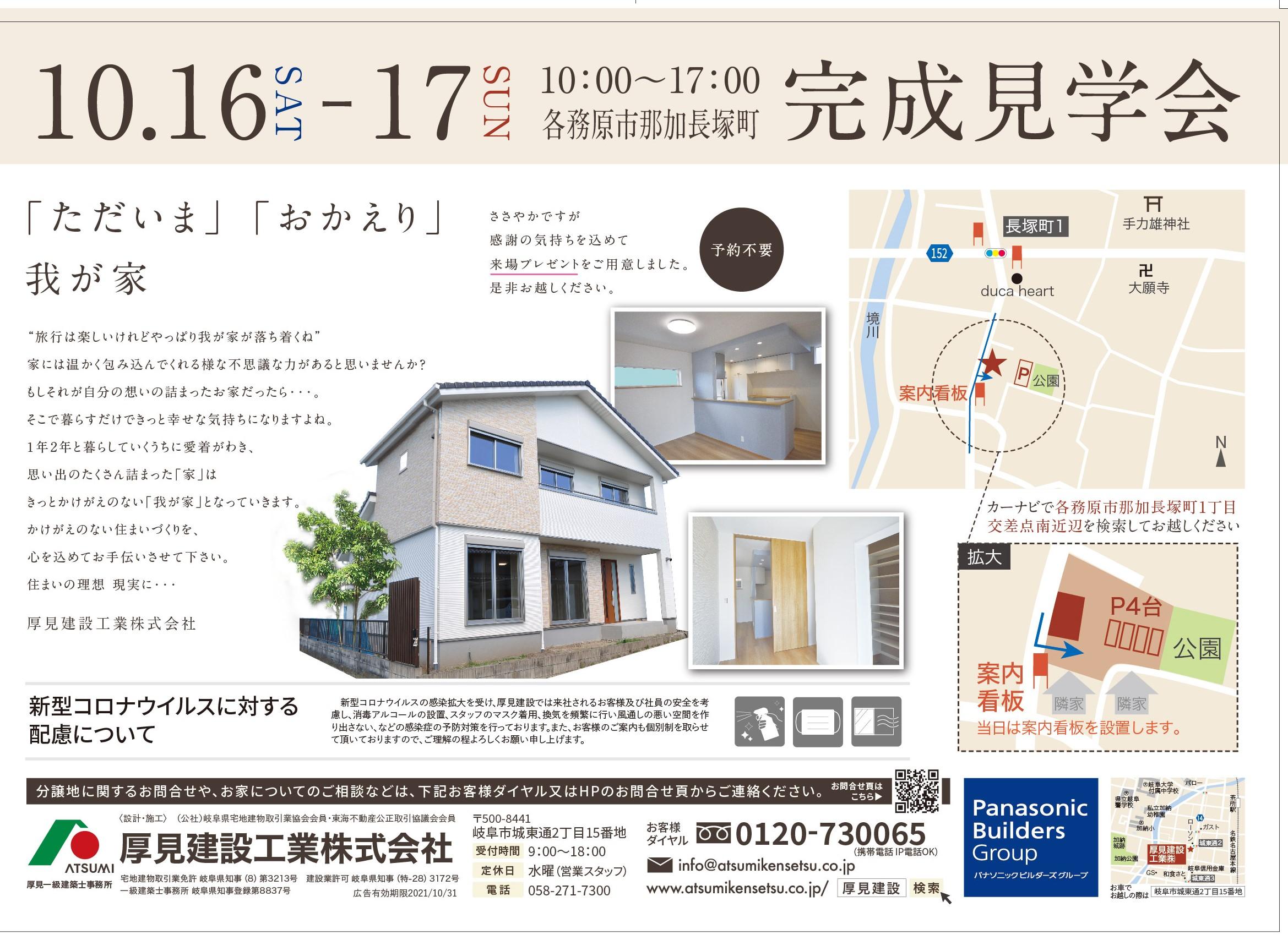 10月16日17日の完成見学会のお知らせ!