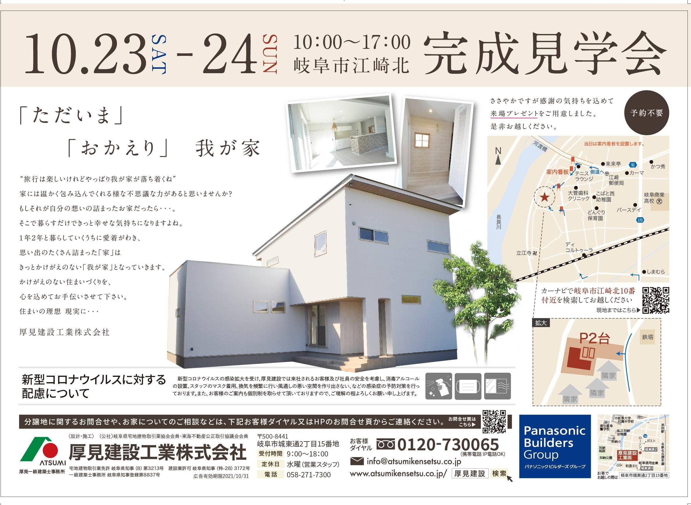 10月23日24日の完成見学会のお知らせ!