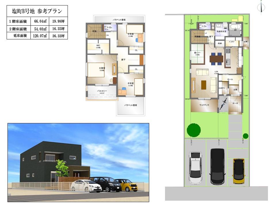 塩町【建築条件付】 B号地
