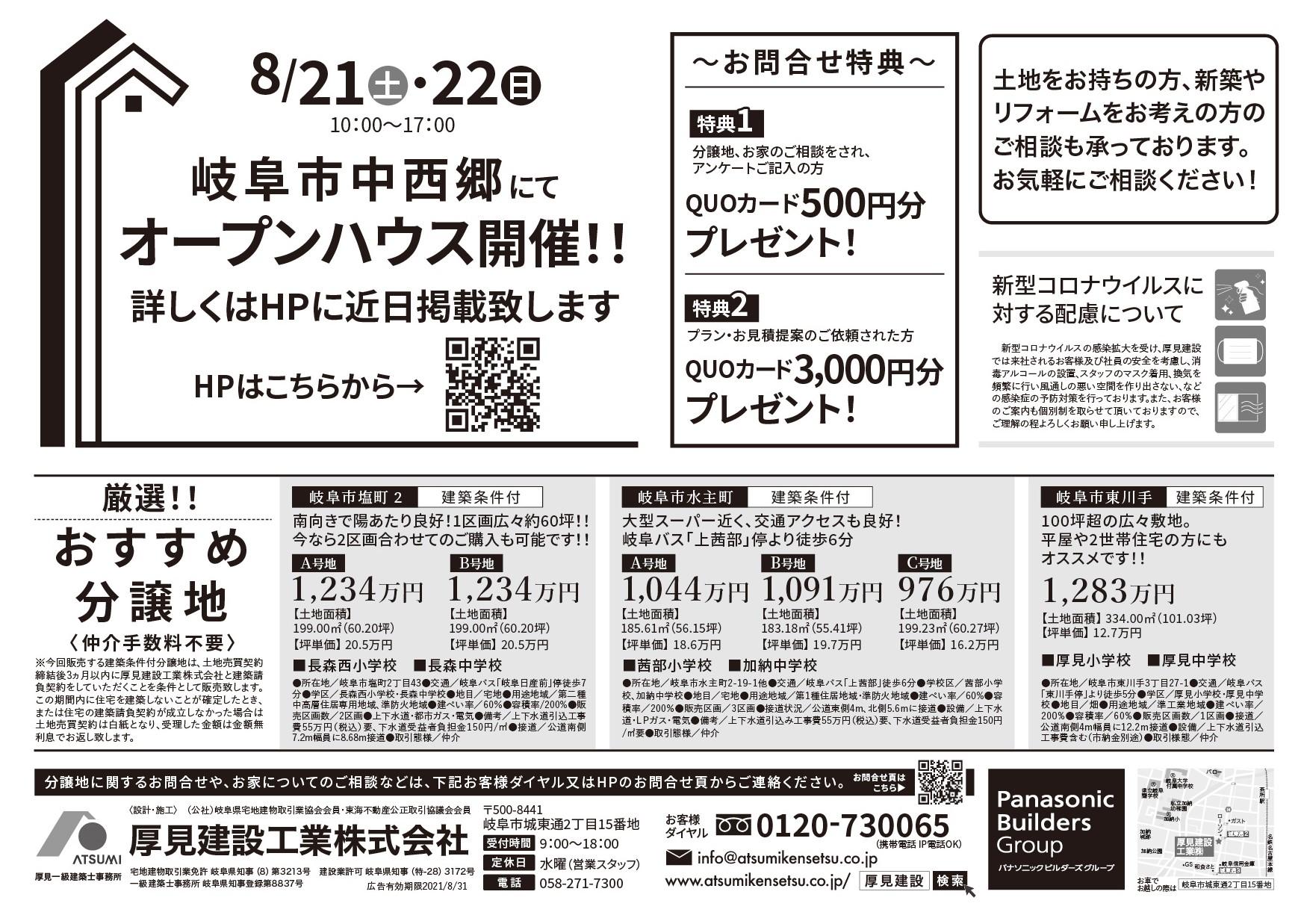 新規分譲計画のお知らせ!
